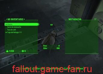 торговец fallout 4